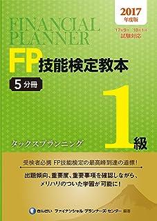 2017年度版 FP技能検定教本1級5分冊タックスプランニング