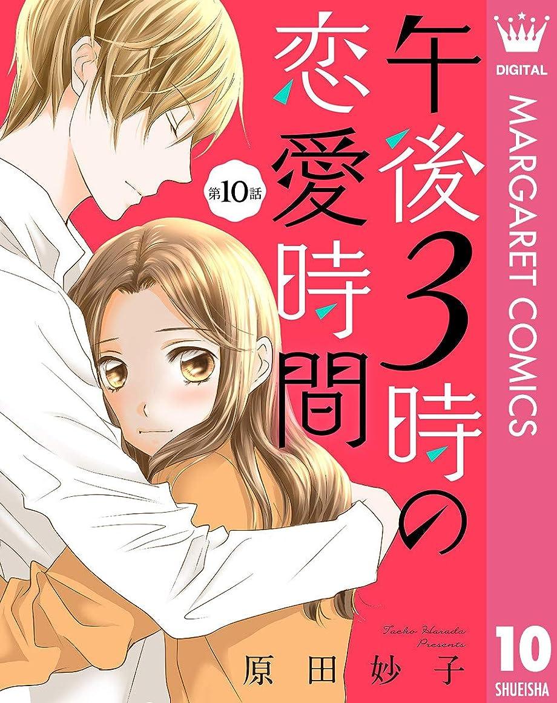 エレベーター突っ込む呼吸【単話売】午後3時の恋愛時間 10 (マーガレットコミックスDIGITAL)