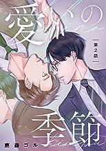 愛いの季節 第2話 (picn comics)