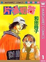 表紙: 片道切符シリーズ 1 片道切符 (マーガレットコミックスDIGITAL) | 和田尚子