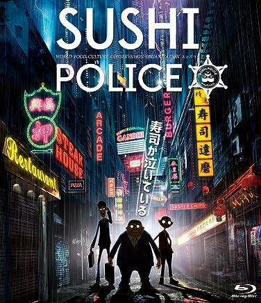 SUSHI POLICE  特上 [Blu-ray]