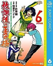 表紙: 放課後の王子様 6 (ジャンプコミックスDIGITAL)   佐倉ケンイチ