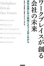 表紙: ワークプレイスが創る会社の未来 | 三菱UFJ信託銀行 不動産コンサルティング部