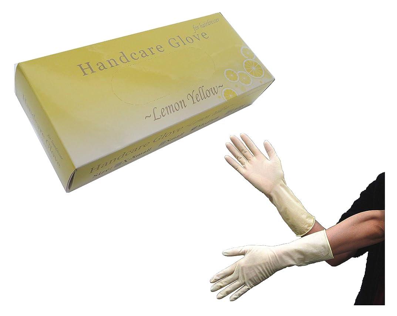 センチメートルパーフェルビッド結婚式【リニューアル】サンフラワー ハンドケアグローブ レモンイエロー ゴム手袋 Sサイズ 50枚入り