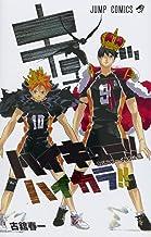 Haikyu!! Color Illustrations: Haikara!! (Jump Comics)