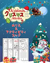 Christmas Activities: クリスマス塗り絵&アクティビティ ブック 子供4-12歳 60 High Quality Christmas Illustrations + 60 Pages of Fun Activities : ...