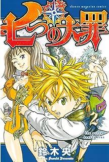 日本市場で強力 七つの大罪(2)(週刊少年マガジンコミックス)