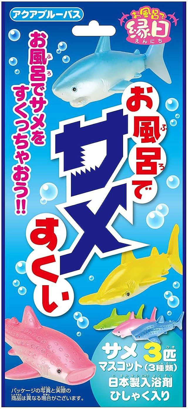 エコービルマ拒否お風呂でサメすくい