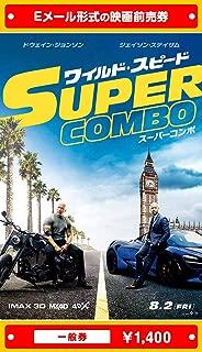『ワイルド・スピード/スーパーコンボ』映画前売券(一般券)(ムビチケEメール送付タイプ)