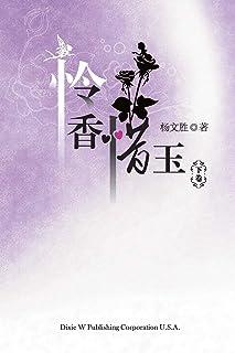 Lian Xiang Xi Yu Volume Two