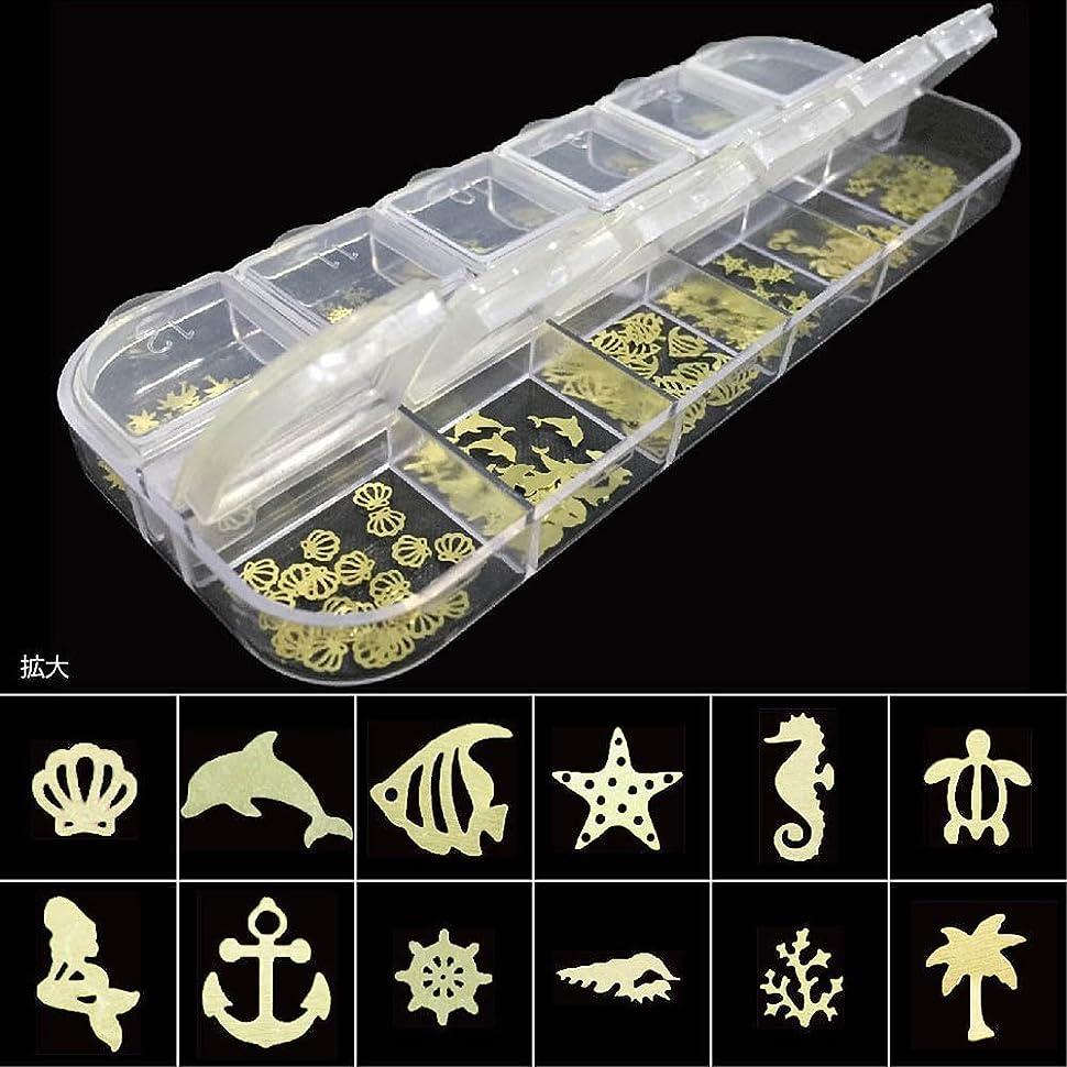 解明中絶送った薄型メタル パーツ ゴールド240枚 ネイル&レジン用 12種類×各20個ケース入 (マリン)