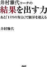 表紙: 井村雅代コーチの結果を出す力 あと「1ミリの努力」で限界を超える | 井村 雅代