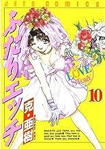 ふたりエッチ 10 (ジェッツコミックス)