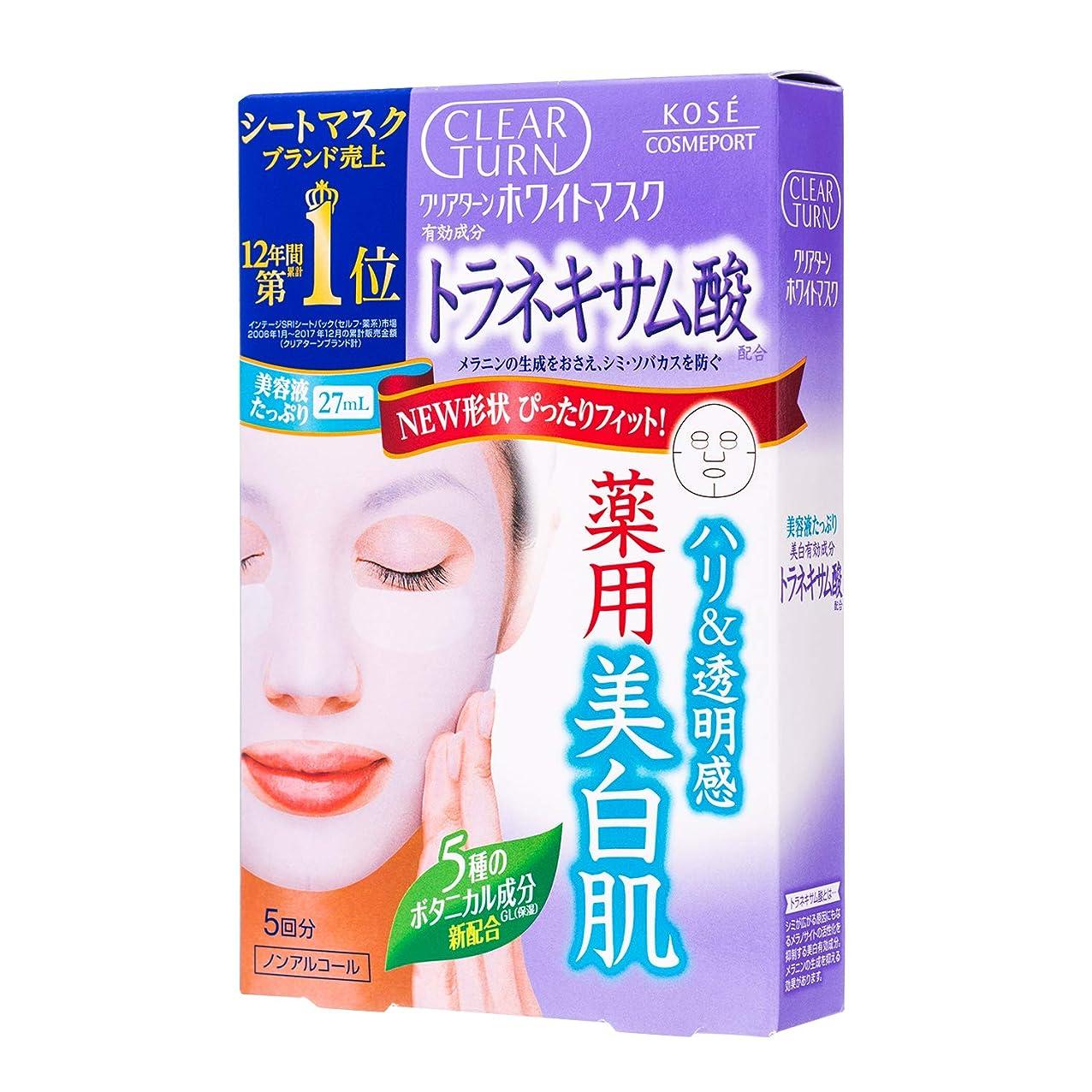 単にチャンス霧深いKOSE クリアターン ホワイト マスク トラネキサム酸 5回分 22mL×5 【医薬部外品】