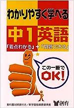 わかりやすく学べる中1英語―「要点わかる」+「問題できる」 (学年別学習講座)