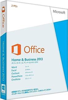 【旧商品/2016年メーカー出荷終了】Microsoft Office Home and Business 2013 [プロダクトキーのみ] [パッケージ] [Windows版](PC2台/1ライセンス)