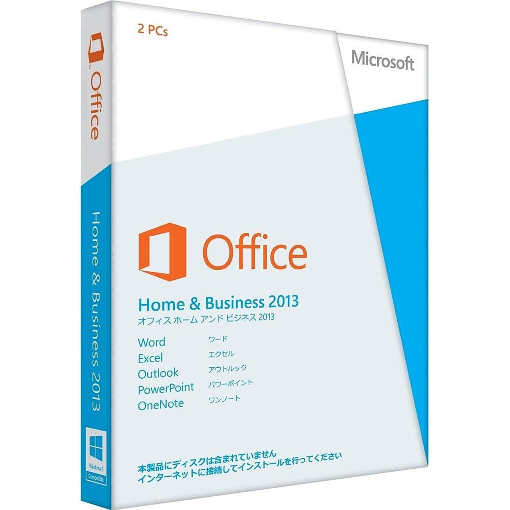不健康付属品特殊【旧商品/2016年メーカー出荷終了】Microsoft Office Home and Business 2013 [プロダクトキーのみ] [パッケージ] [Windows版](PC2台/1ライセンス)