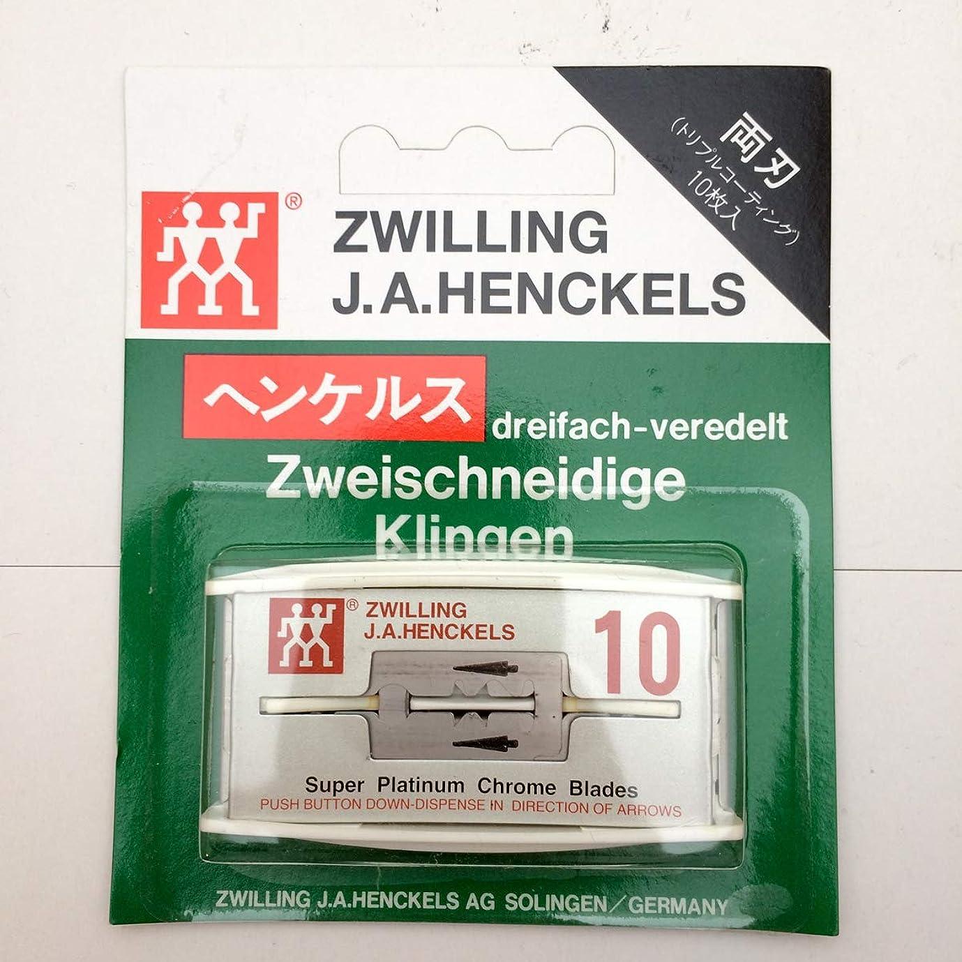 論理的ポップ潮【ヴィンテージ品?数量限定】ツヴィリング J.A. ヘンケルス 両刃 カミソリ 剃刀 替刃 3層コート 10枚入 未開封新品 Vintage 10 Zwilling J.A. Henckels double edge razor blades