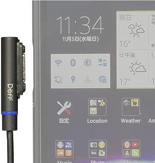 Deff ディーフ TRAVEL BIZ XPERIA マグネット式充電ケーブル ブラック 0.2m DCA-SXLED020BK