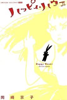 ハッピィ・ハウス (週刊女性コミックス)