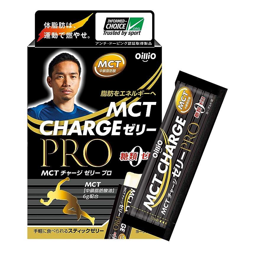 間時間厳守抜粋MCT CHARGE(エムシーティーチャージ) ゼリー PRO 15g×14本