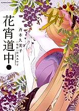 表紙: 花宵道中(4) (フラワーコミックスα) | 宮木あや子