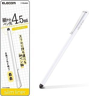 エレコム タッチペン スタイラスペン 超高感度タイプ スリムモデル [ iPhone iPad android で使える] ホワイト P-TPSLIMWH
