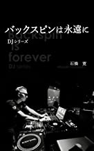 Backspin is forever: DJ series (Japanese Edition)