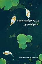 சந்தோஷத்தின் பெயர் தலைப்பிரட்டை : Santhoshaththin Peyar Thalaippirattai: கவிதைத் தொகுப்பு (Tamil Edition)