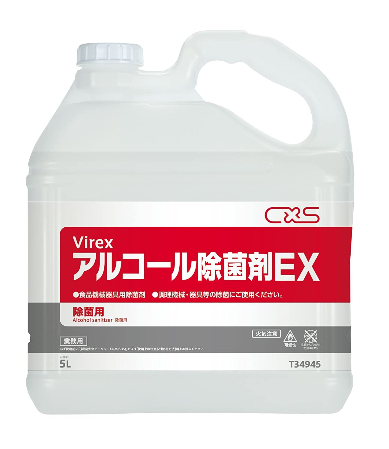 祖母考えた数学者【大容量】 シーバイエス アルコール除菌剤EX 5L