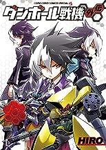表紙: ダンボール戦機外伝 (てんとう虫コミックス)   HIRO
