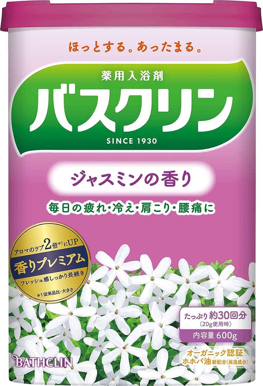 あまりにもパトロン合成【医薬部外品】バスクリン入浴剤 ジャスミンの香り600g(約30回分) 疲労回復