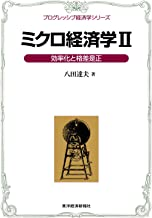 表紙: ミクロ経済学Ⅱ<プログレッシブ経済学シリーズ>―効率化と格差是正 | 八田 達夫