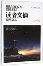 The Brightest Star In The Sky (Chinese Edition)