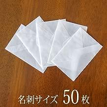 グラシン封筒 小サイズ(よこ)50枚 100×65mm 白無地 ダイヤ貼り 名刺サイズ