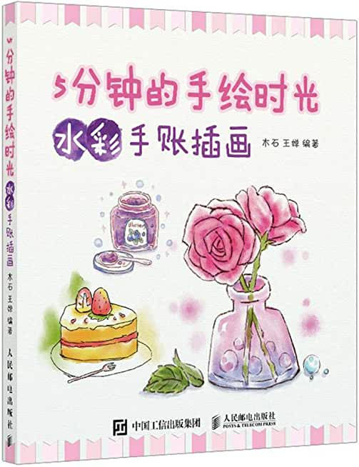 Five Minutes' Hand Painted Moments (Pictures of Watercolor Painting) (Chinese Edition)