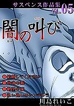 川島れいこ サスペンス作品集 Vol.05 闇の叫び
