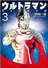 ウルトラマン STORY0 3 (トクマコミックス)