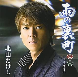 雨の裏町/落葉のブルース (DVD付)