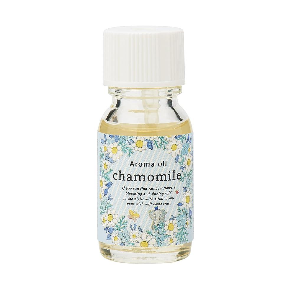 崖味わう皿サンハーブ アロマオイル カモマイル 13ml(やさしく穏やかな甘い香り)