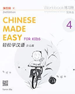 Chinese Made Easy for Kids 2nd Ed (Simplified) Workbook 4 (English and Chinese Edition)