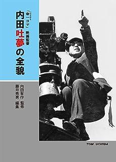 「命一コマ」映画監督 内田吐夢の全貌