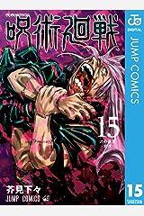 呪術廻戦 15 (ジャンプコミックスDIGITAL) Kindle版
