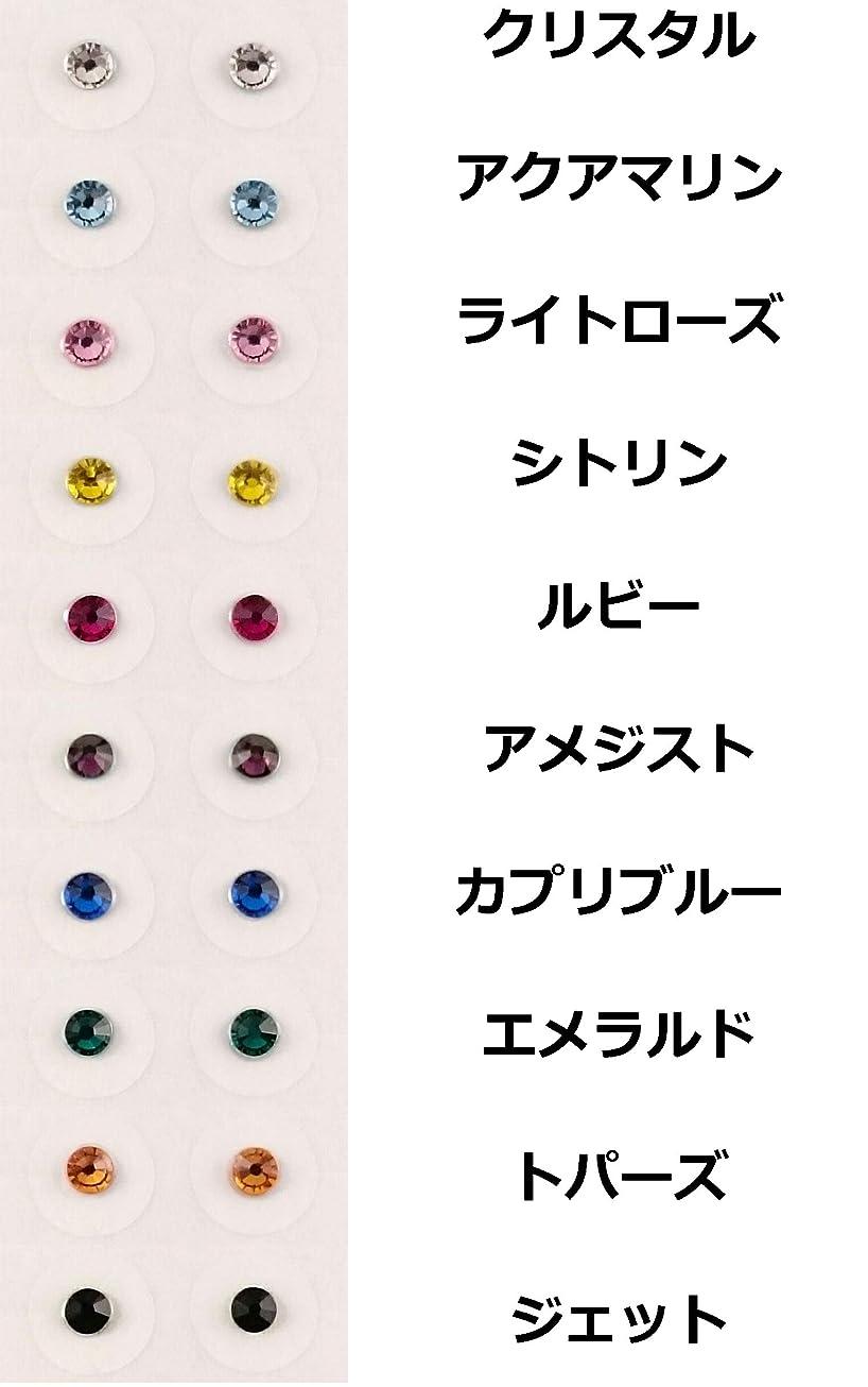 【マルチカラー/ss9/セラミック粒】耳つぼジュエリー20粒