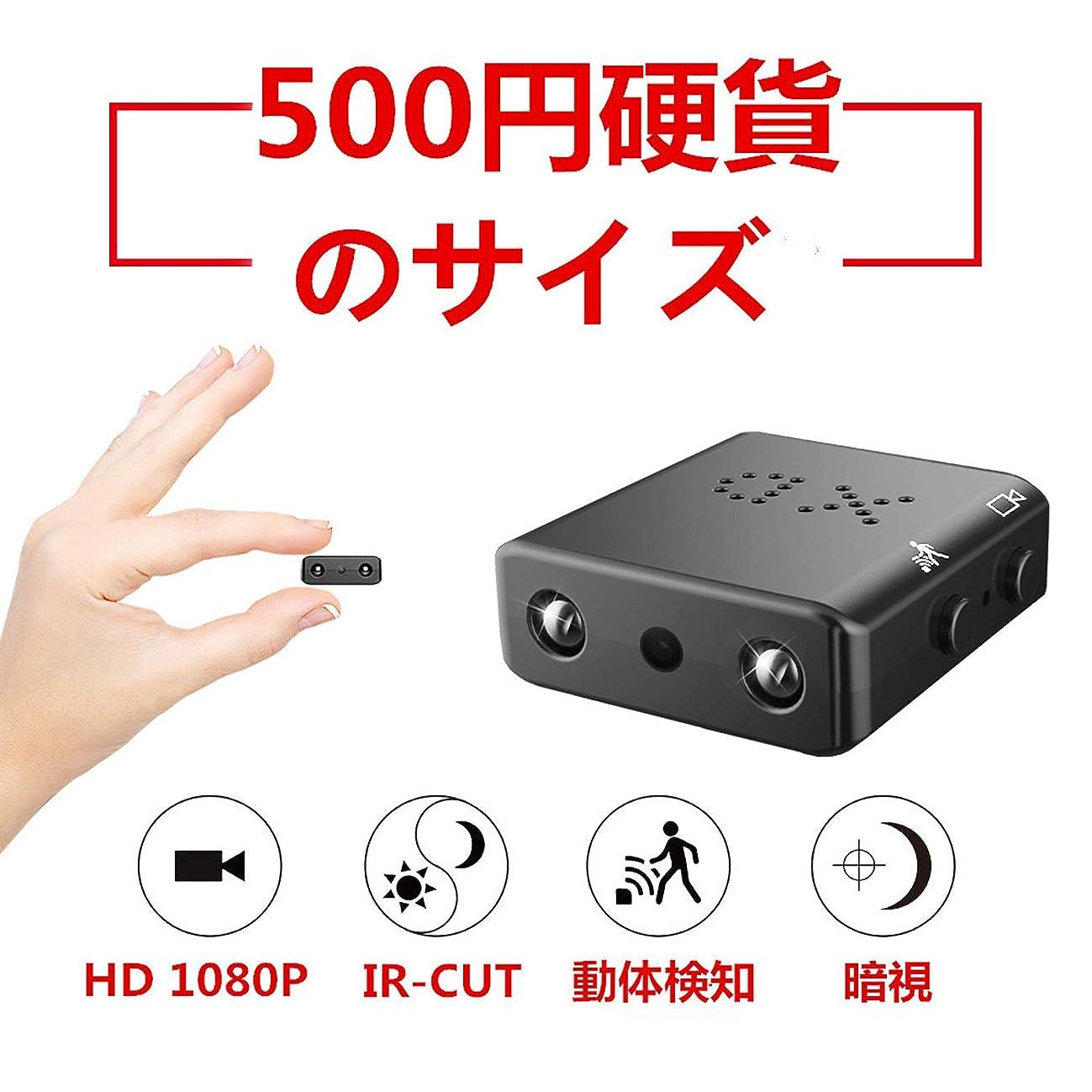 車始まりベジタリアンRETTRU 最新の超小型隠しカメラ スパイカメラ 防犯監視カメラ 乳母カメラ 子供カメラ 24時間 長時間録画録音 暗視 1080P 高画質 車載 マイクロ ミニ 極小 強力赤外線 sdカード録画 動体検知 屋内屋外用 カメラを検証する レコーダ カメラを監視する 小型モニター 駐車監視 音声 動体 証拠撮り 浮気調査 赤ちゃん ペット監視 日本語説明書付き