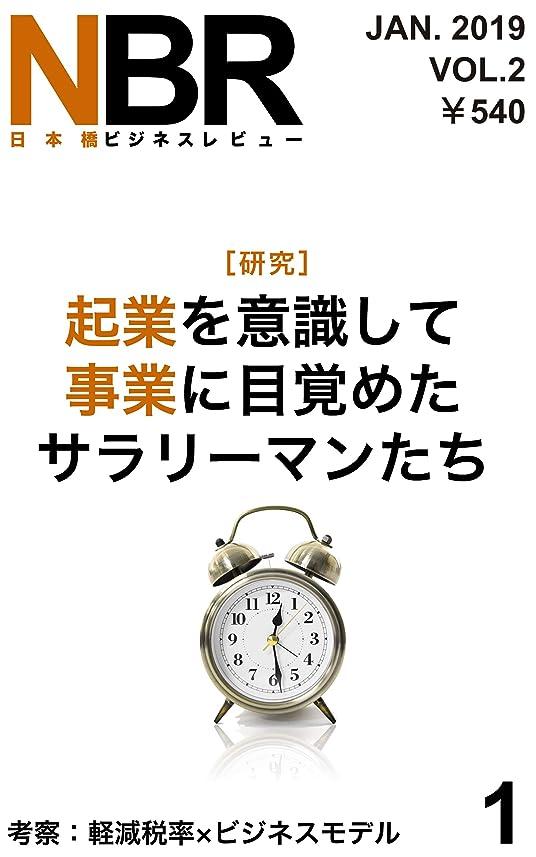 脅迫小切手ガイドライン日本橋ビジネスレビューVOL.2「起業を意識して事業に目覚めたサラリーマンたち/考察:軽減税率?ビジネスモデル」