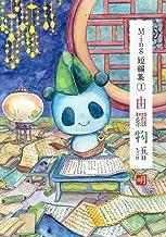 表紙: Ming短編集(1)由羅物語 (atelier ONIGIRI) | 明
