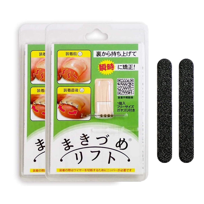 シェードシールド強化NEW 巻き爪 巻き爪リフト やすり付き (巻き爪リフト 2個セット)