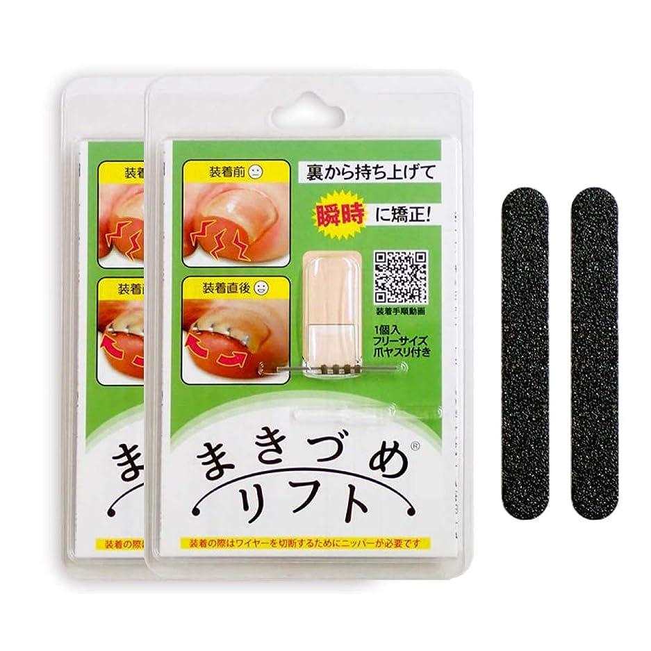 スプーン純度割り当てるNEW 巻き爪 巻き爪リフト やすり付き (巻き爪リフト 2個セット)