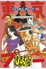 東京プー(2) (ヤングマガジンコミックス) Kindle版